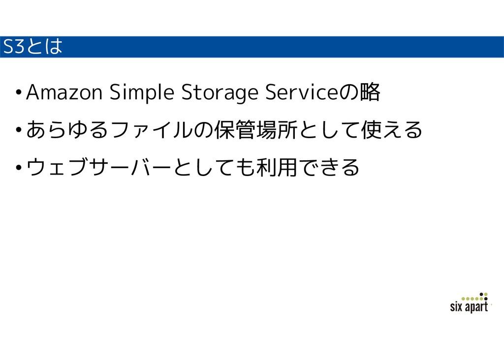 S3とは •Amazon Simple Storage Serviceの略 •あらゆるファイル...