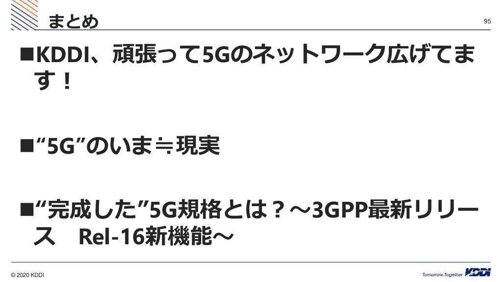 "© 2020 KDDI 95 KDDI、頑張って5Gのネットワーク広げてま す! ""5G""..."