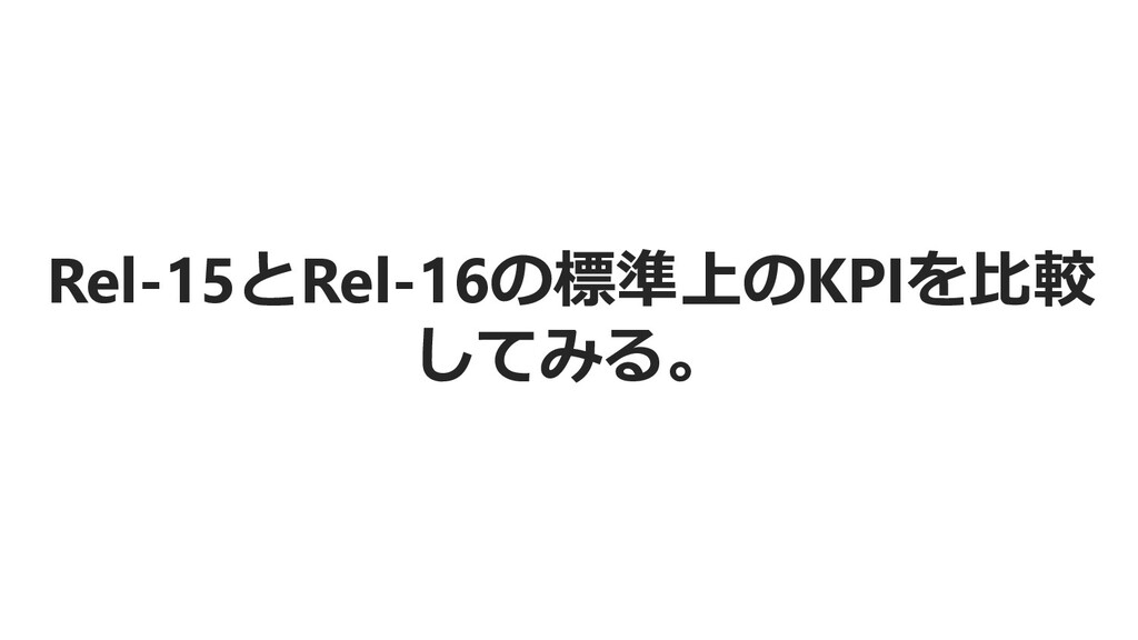 Rel-15とRel-16の標準上のKPIを比較 してみる。