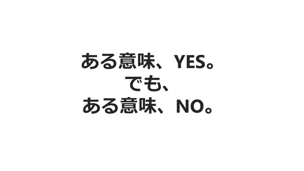 ある意味、YES。 でも、 ある意味、NO。