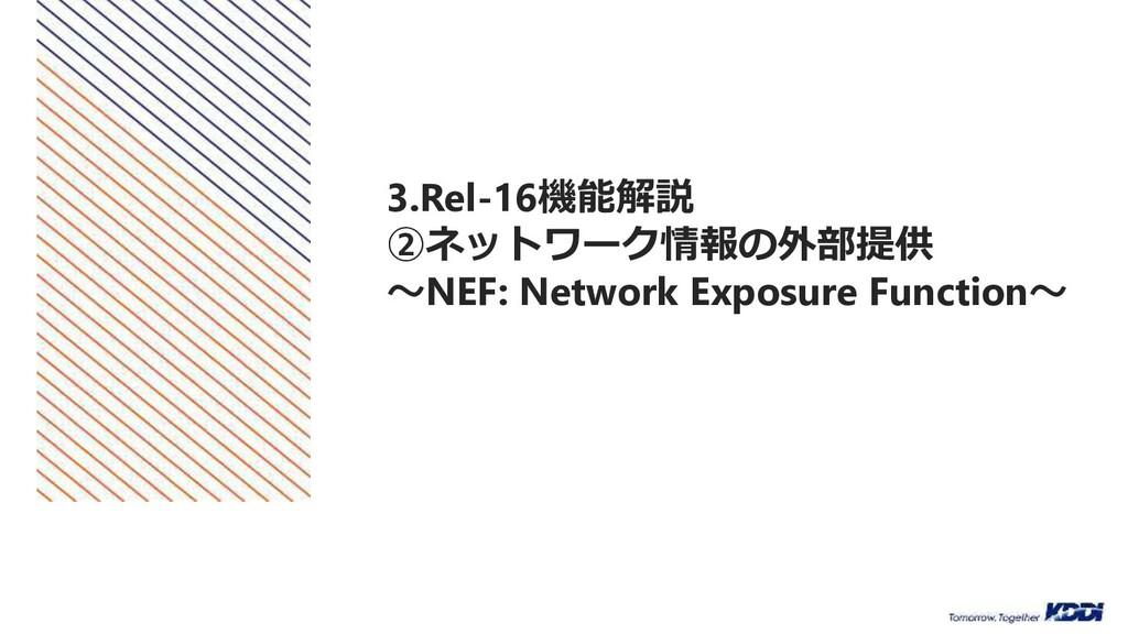 3.Rel-16機能解説 ②ネットワーク情報の外部提供 ~NEF: Network Expos...
