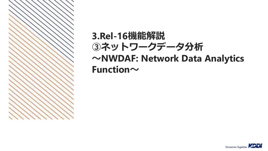 3.Rel-16機能解説 ③ネットワークデータ分析 ~NWDAF: Network Data ...