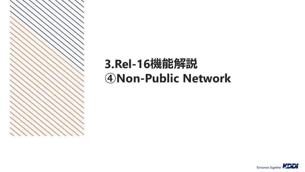 3.Rel-16機能解説 ④Non-Public Network