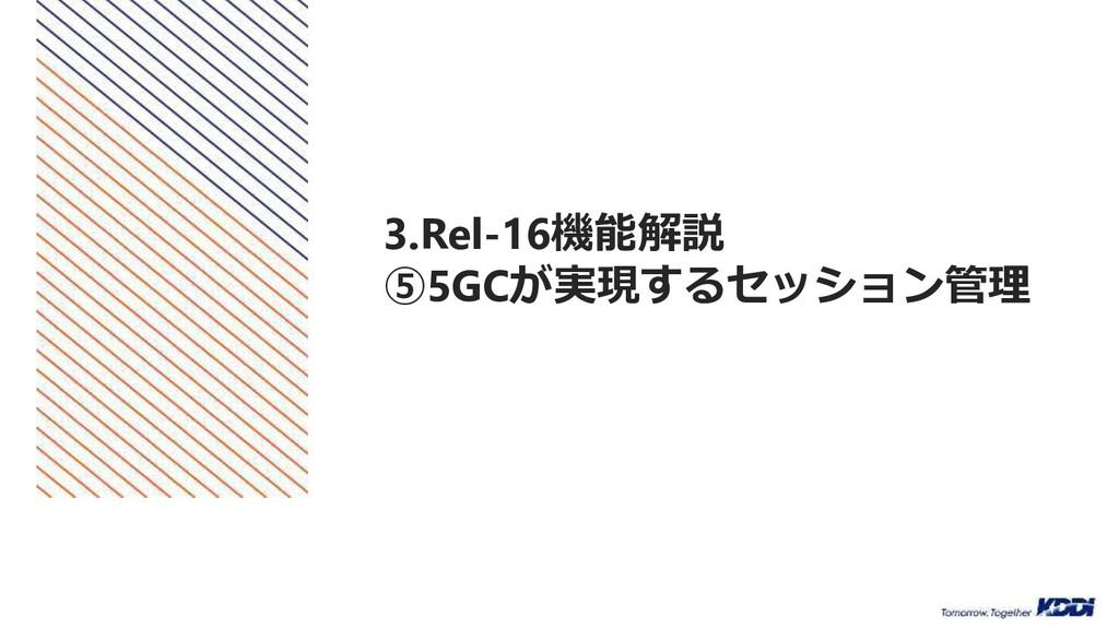 3.Rel-16機能解説 ⑤5GCが実現するセッション管理