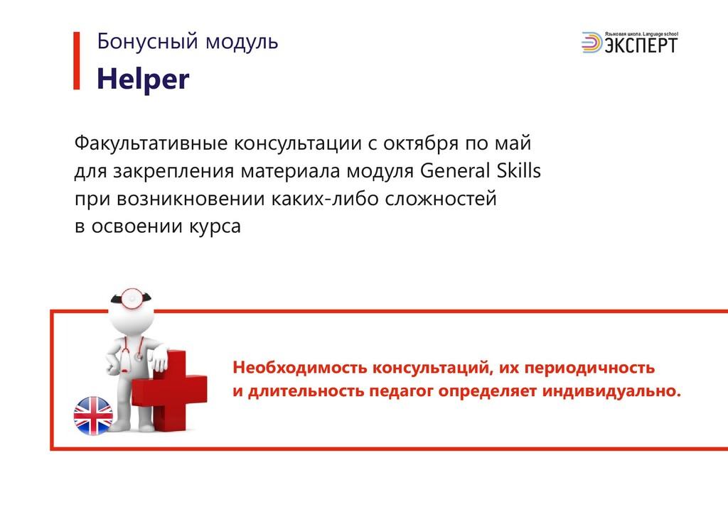 Helper Языковая школа. Language school Бонусный...