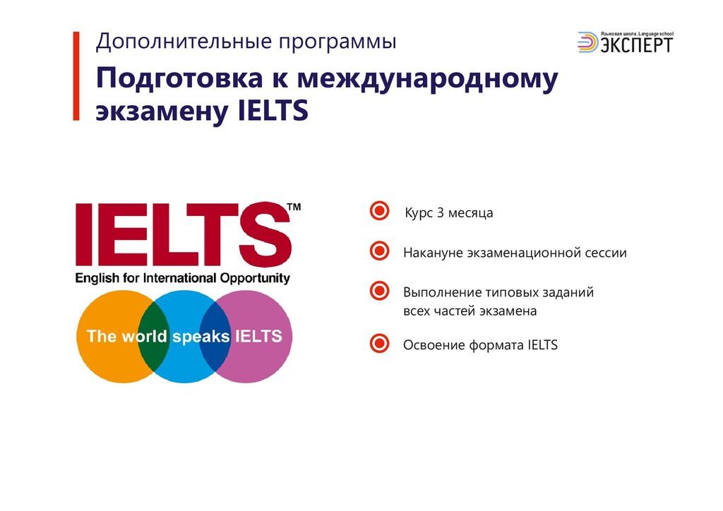 Подготовка к международному экзамену IELTS Язык...