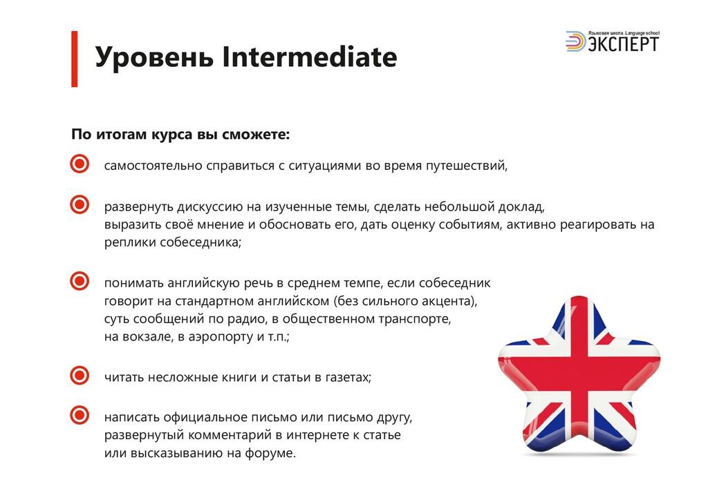 Уровень Intermediate Языковая школа. Language s...