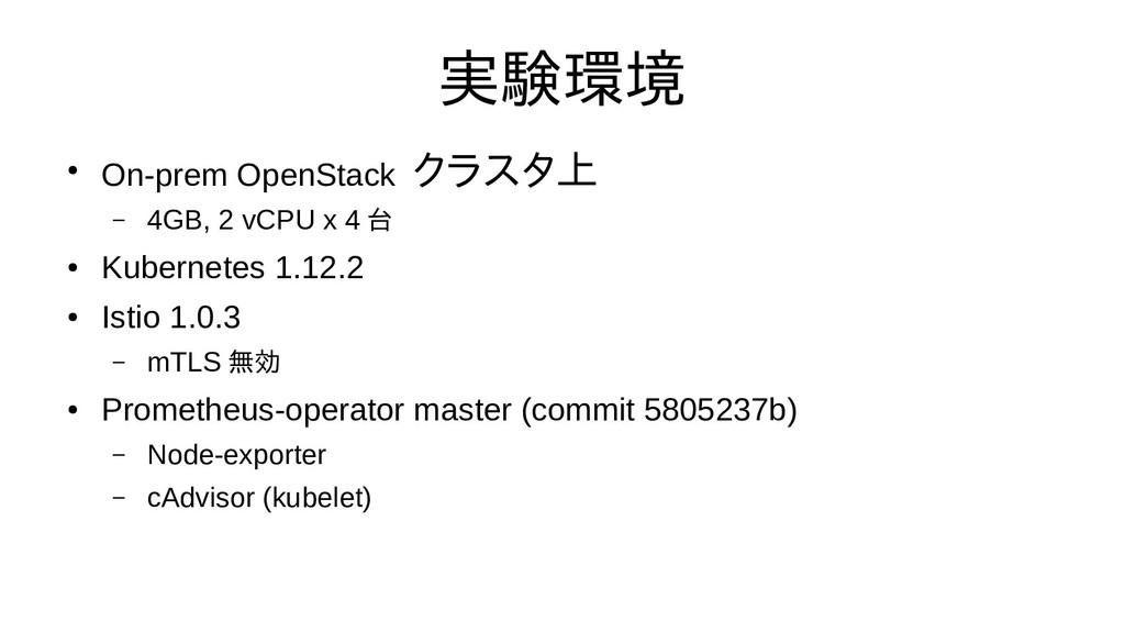 実験環境 ● On-prem OpenStack クラスタ上 – 4GB, 2 vCPU x ...