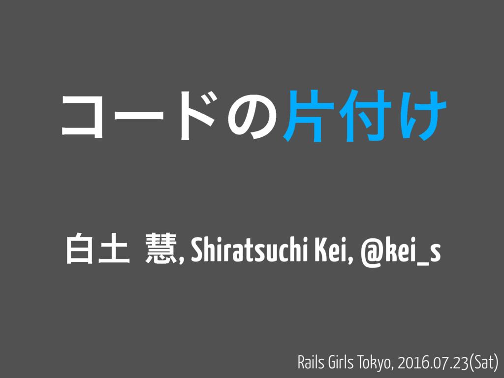 ίʔυͷย͚ Rails Girls Tokyo, 2016.07.23(Sat) നܛ...