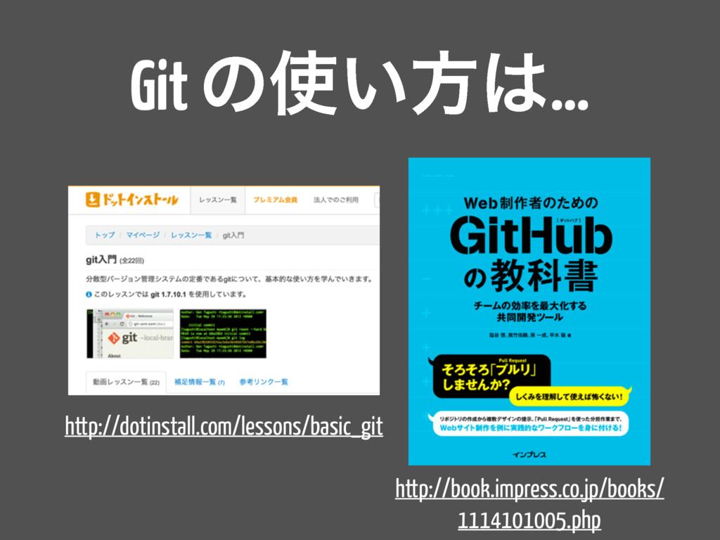 Git ͷ͍ํ… http://dotinstall.com/lessons/basic_...