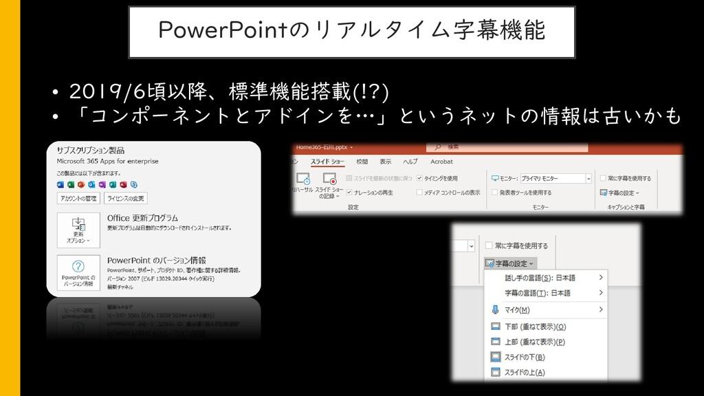 PowerPointのリアルタイム字幕機能 • 2019/6頃以降、標準機能搭載(!?) • ...