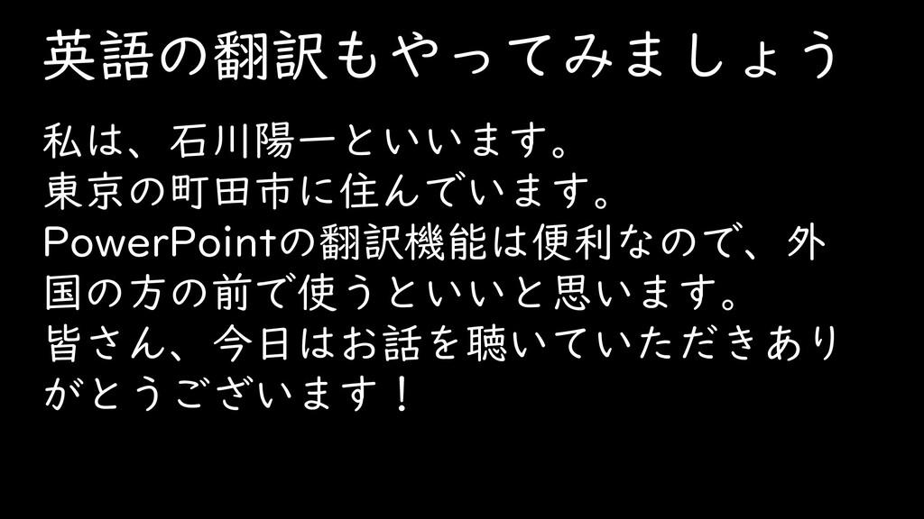 英語の翻訳もやってみましょう 私は、石川陽一といいます。 東京の町田市に住んでいます。 Pow...