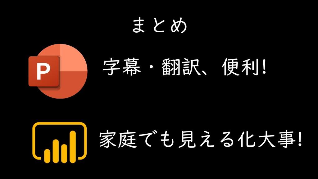 まとめ 字幕・翻訳、便利! 家庭でも見える化大事!