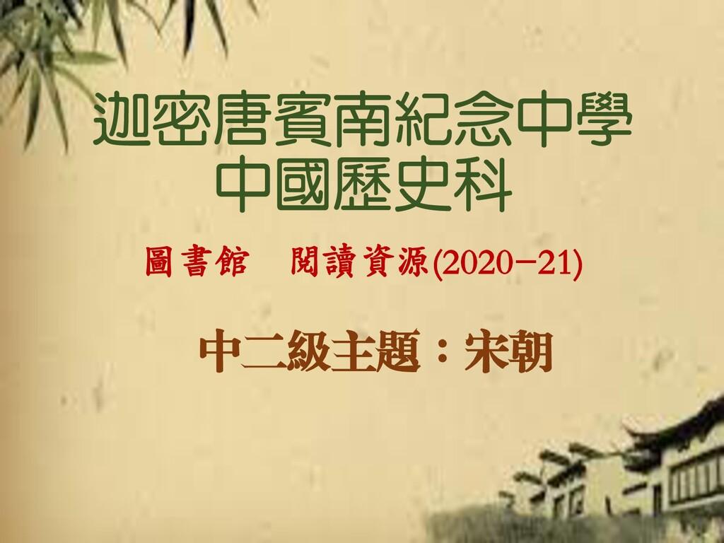 迦密唐賓南紀念中學 中國歷史科 圖書館 閱讀資源(2020-21) 中二級主題:宋朝