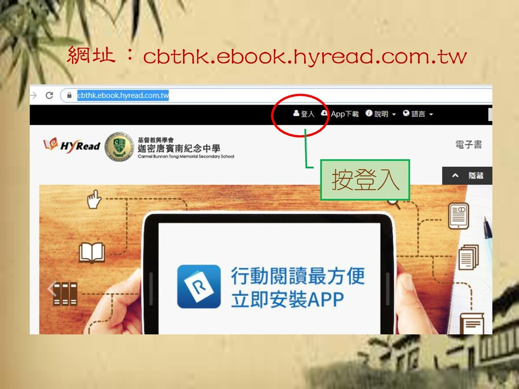 網址:cbthk.ebook.hyread.com.tw 按登入