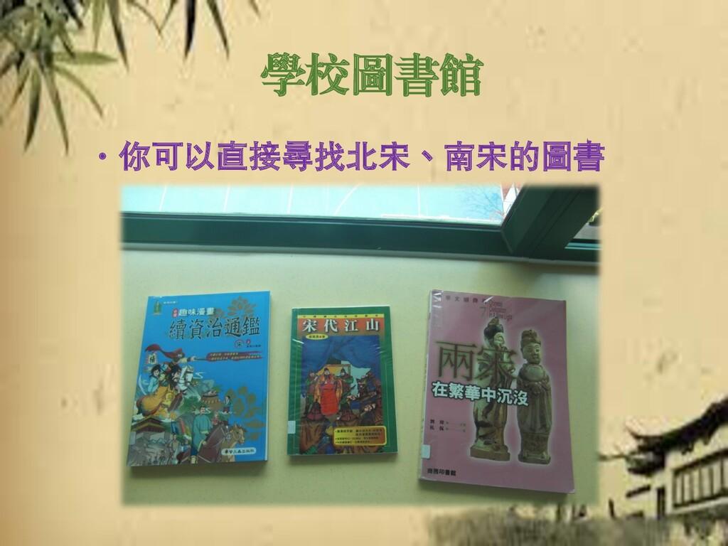 學校圖書館 ‧你可以直接尋找北宋、南宋的圖書