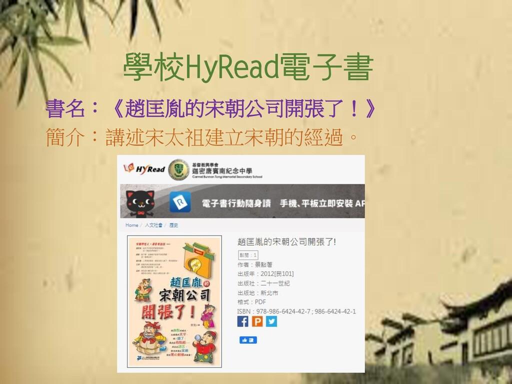 學校HyRead電子書 書名:《趙匡胤的宋朝公司開張了!》 簡介:講述宋太祖建立宋朝的經過。