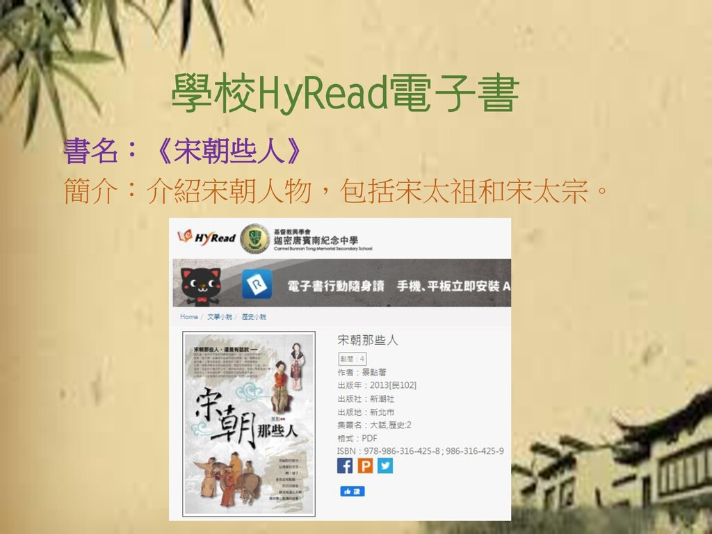 學校HyRead電子書 書名:《宋朝些人》 簡介:介紹宋朝人物,包括宋太祖和宋太宗。