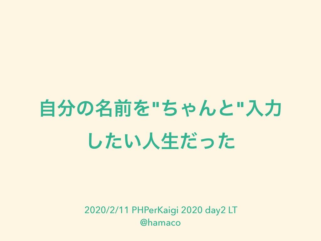 "ࣗͷ໊લΛ""ͪΌΜͱ""ೖྗ ͍ͨ͠ਓੜͩͬͨ 2020/2/11 PHPerKaigi 20..."