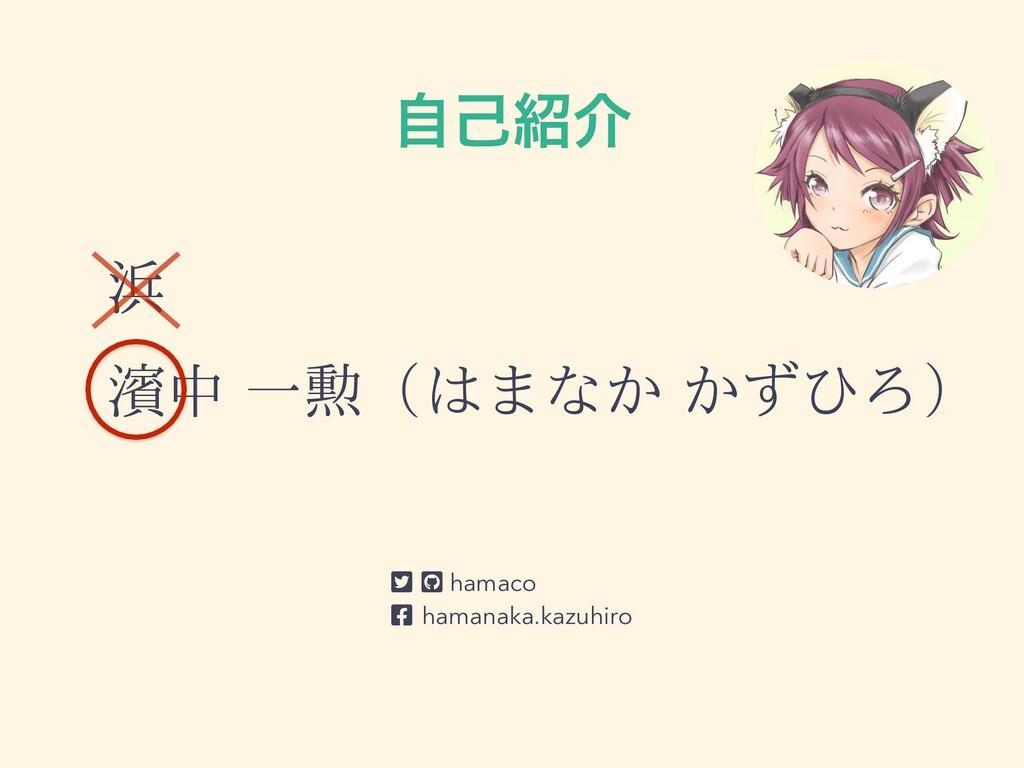 中 一勲(はまなか かずひろ) hamaco hamanaka.kazuhiro ࣗݾհ 浜