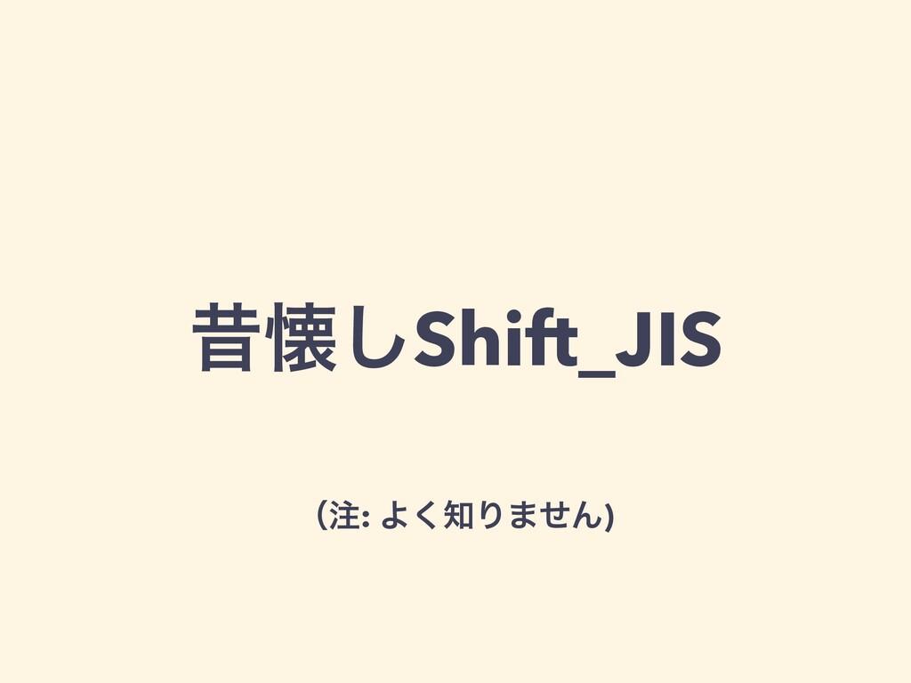 ੲջ͠Shift_JIS ʢ: Α͘Γ·ͤΜ)