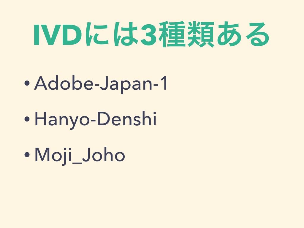 IVDʹ3छྨ͋Δ • Adobe-Japan-1 • Hanyo-Denshi • Moj...