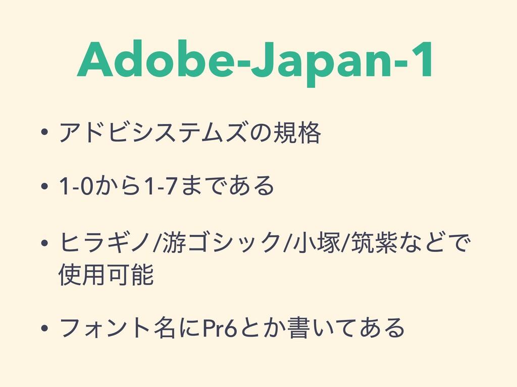 Adobe-Japan-1 • ΞυϏγεςϜζͷن֨ • 1-0͔Β1-7·Ͱ͋Δ • ώϥ...