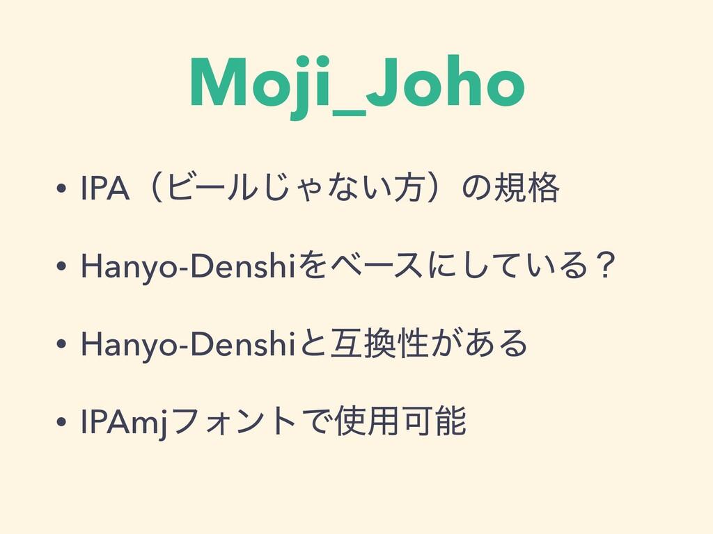Moji_Joho • IPAʢϏʔϧ͡Όͳ͍ํʣͷن֨ • Hanyo-DenshiΛϕʔε...