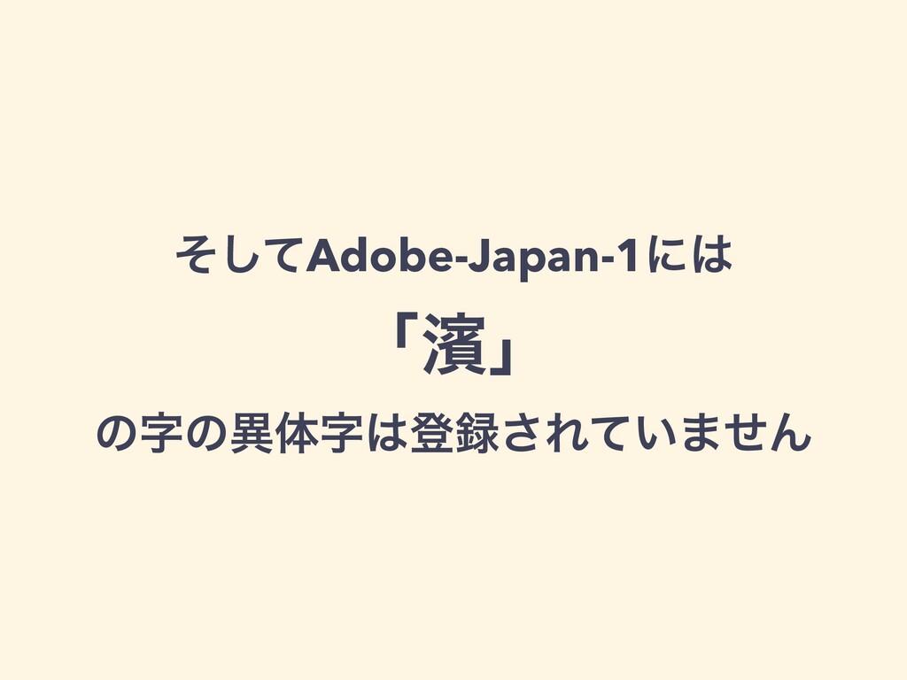 ͦͯ͠Adobe-Japan-1ʹ ʮᖛʯ ͷͷҟମొ͞Ε͍ͯ·ͤΜ