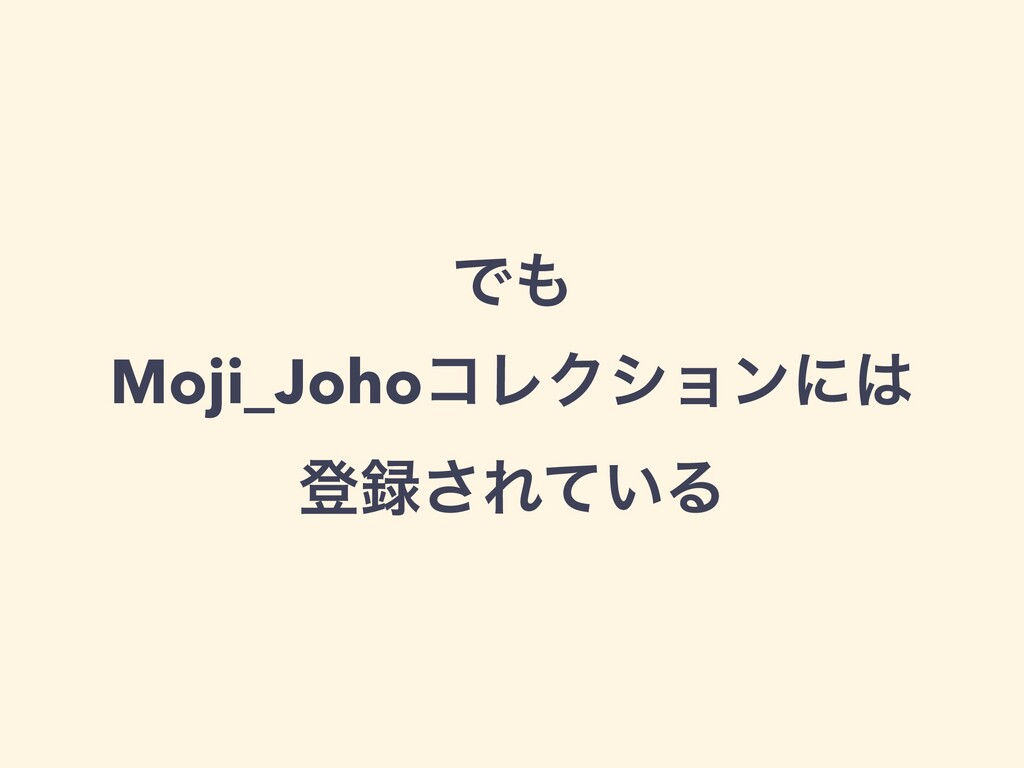 Ͱ Moji_JohoίϨΫγϣϯʹ ొ͞Ε͍ͯΔ