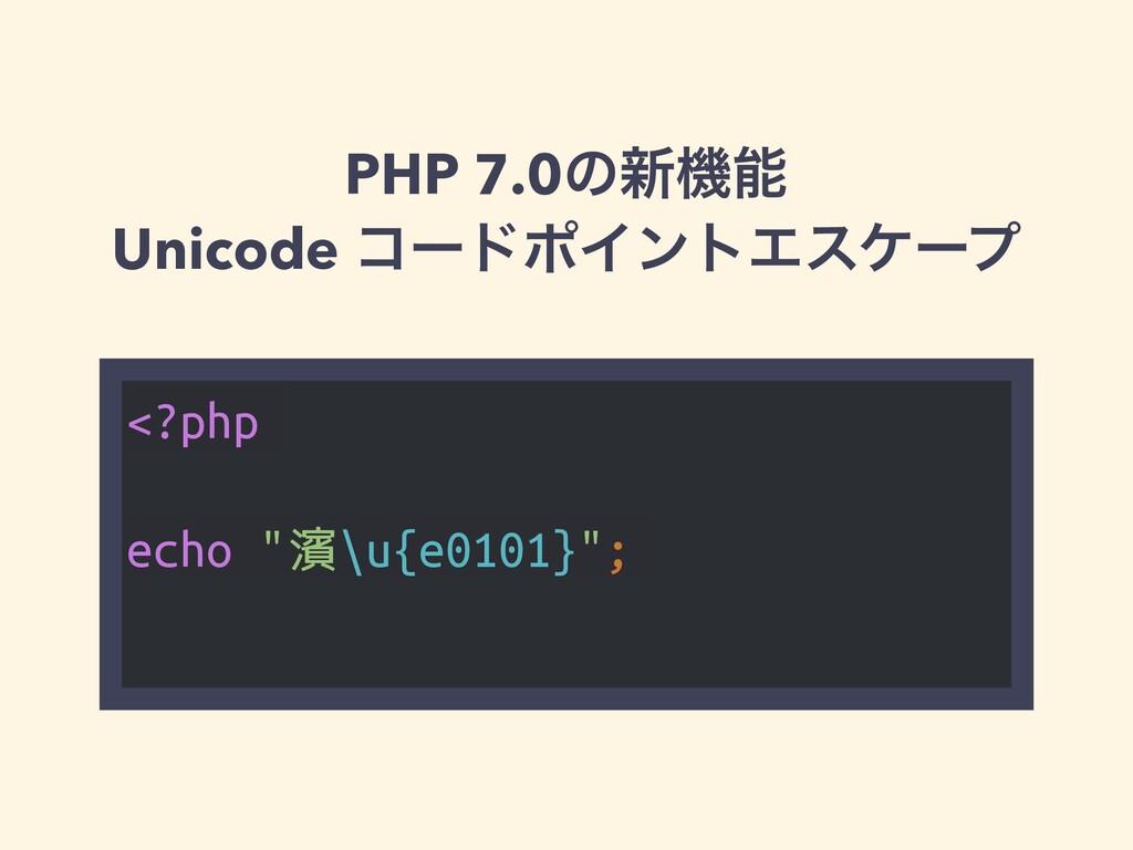 "PHP 7.0ͷ৽ػ Unicode ίʔυϙΠϯτΤεέʔϓ <?php echo ""濱\..."