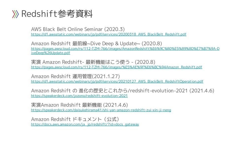 Redshift参考資料 AWS Black Belt Online Seminar (202...