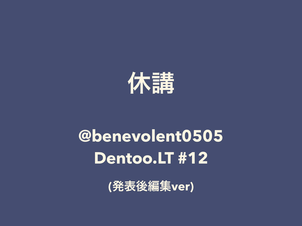 ٳߨ @benevolent0505 Dentoo.LT #12 (ൃදޙฤूver)