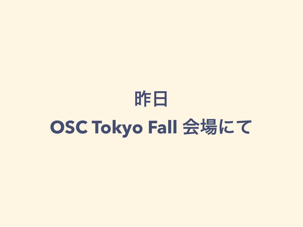 ࡢ OSC Tokyo Fall ձʹͯ