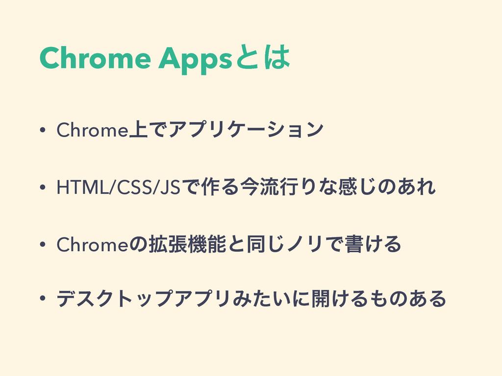 Chrome Appsͱ • Chrome্ͰΞϓϦέʔγϣϯ • HTML/CSS/JSͰ...
