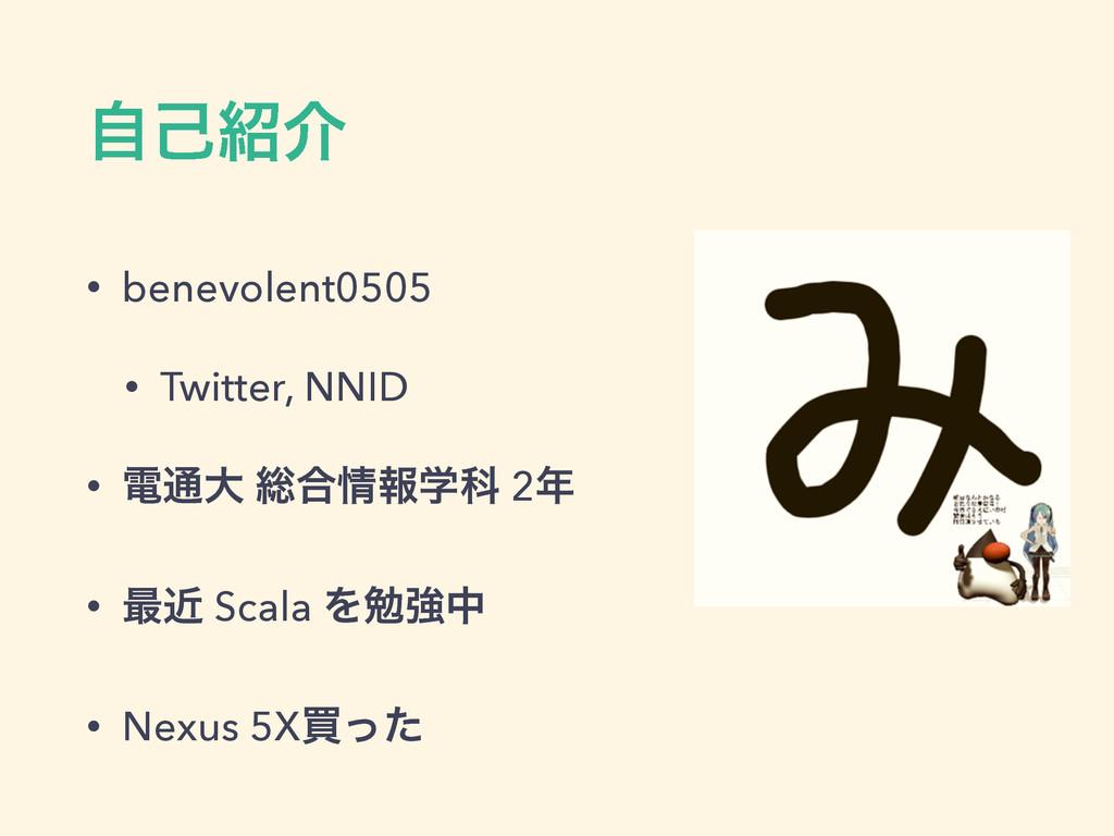 ࣗݾհ • benevolent0505 • Twitter, NNID • ి௨େ ૯߹...