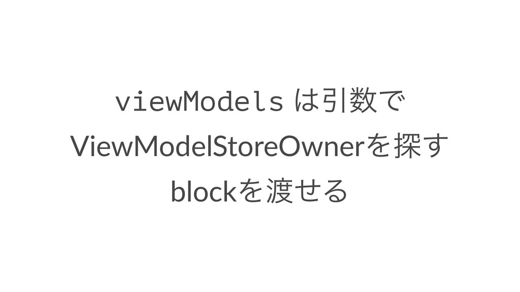 viewModels ҾͰ ViewModelStoreOwnerΛ୳͢ blockΛͤΔ