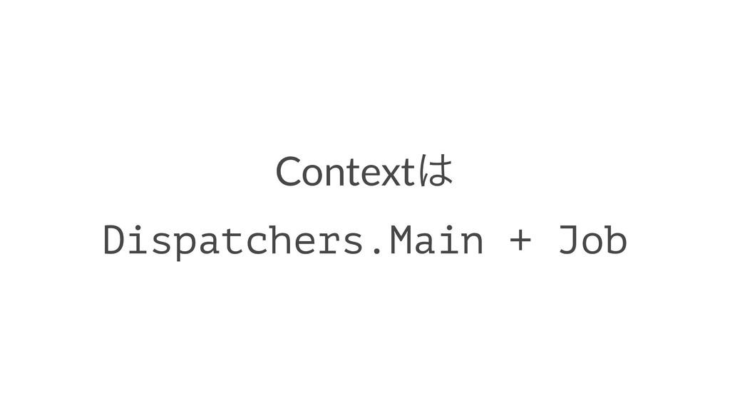 Context Dispatchers.Main + Job