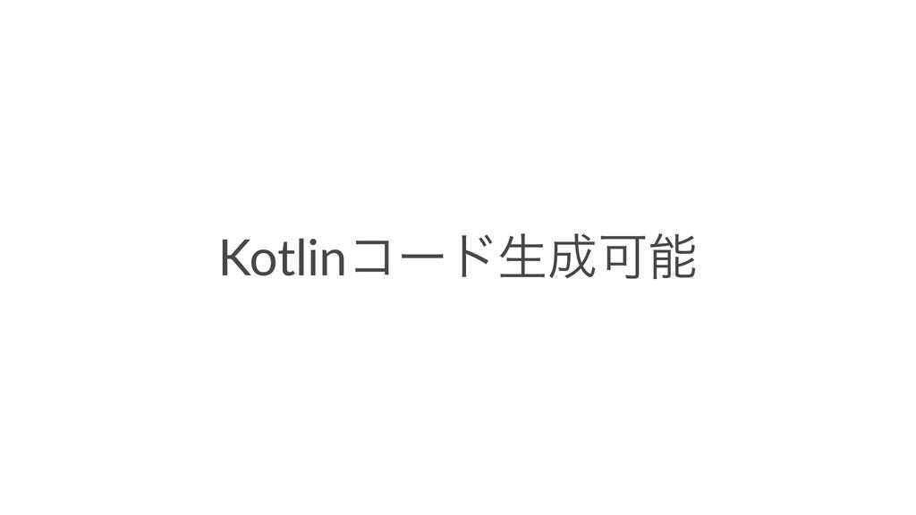 KotlinίʔυੜՄ