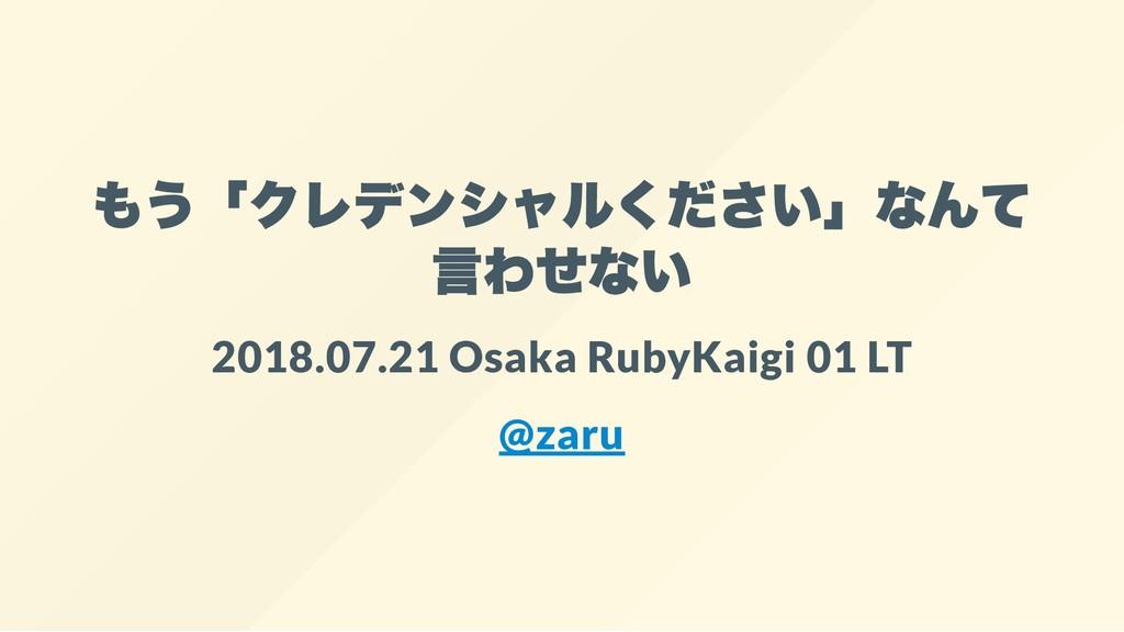 もう「 クレデンシャルください」 なんて 言わせない 2018.07.21 Osaka Rub...