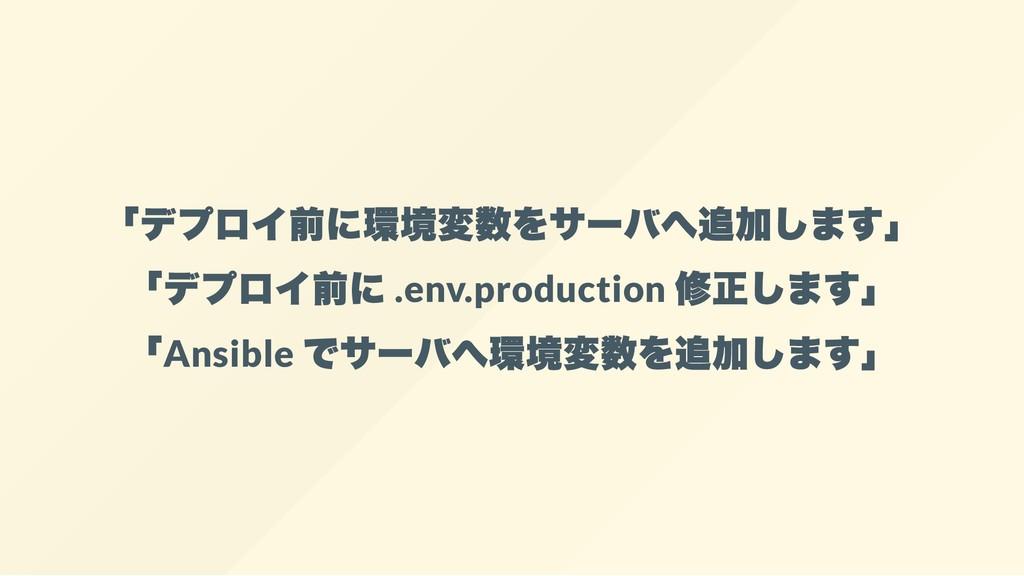 「 デプロイ前に環境変数をサー バへ追加します」 「 デプロイ前に .env.producti...