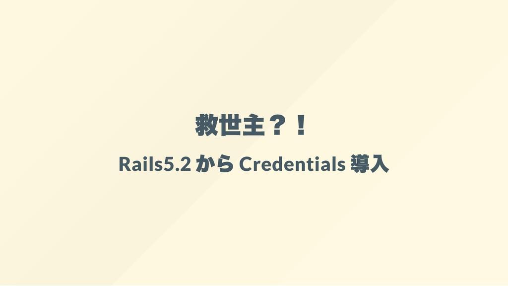 救世主?! Rails5.2 から Credentials 導入