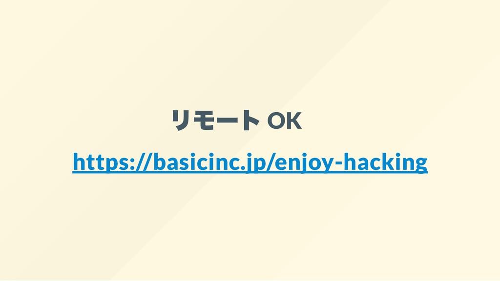 リモー ト OK https://basicinc.jp/enjoy-hacking