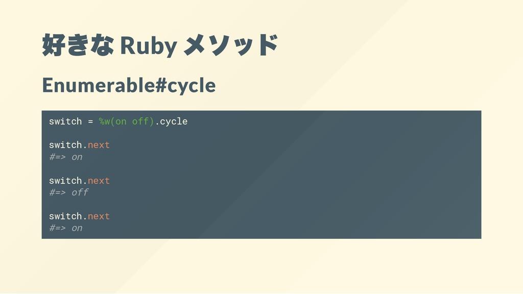 好きな Ruby メソッド Enumerable#cycle switch = %w(on o...