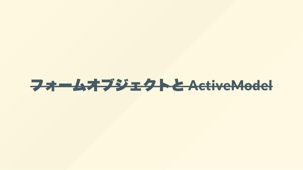 フォー ムオブジェクトと ActiveModel