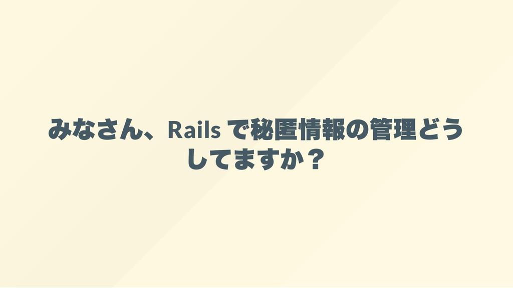 みなさん、Rails で秘匿情報の管理どう してますか?