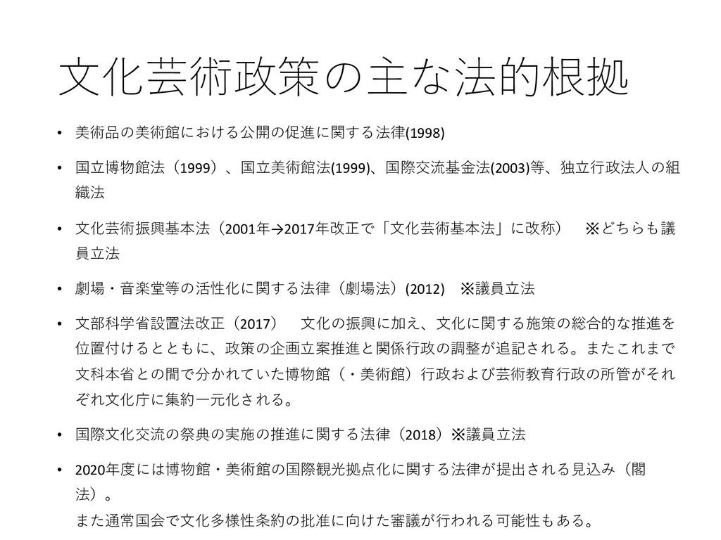 ⽂化芸術政策の主な法的根拠 • 美術品の美術館における公開の促進に関する法律(1998) • ...