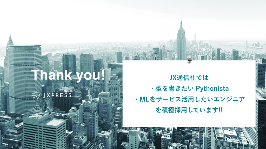 Thank you! +9௨৴ࣾͰ ɾܕΛॻ͖͍ͨ1ZUIPOJTUB ɾ.-ΛαʔϏ...