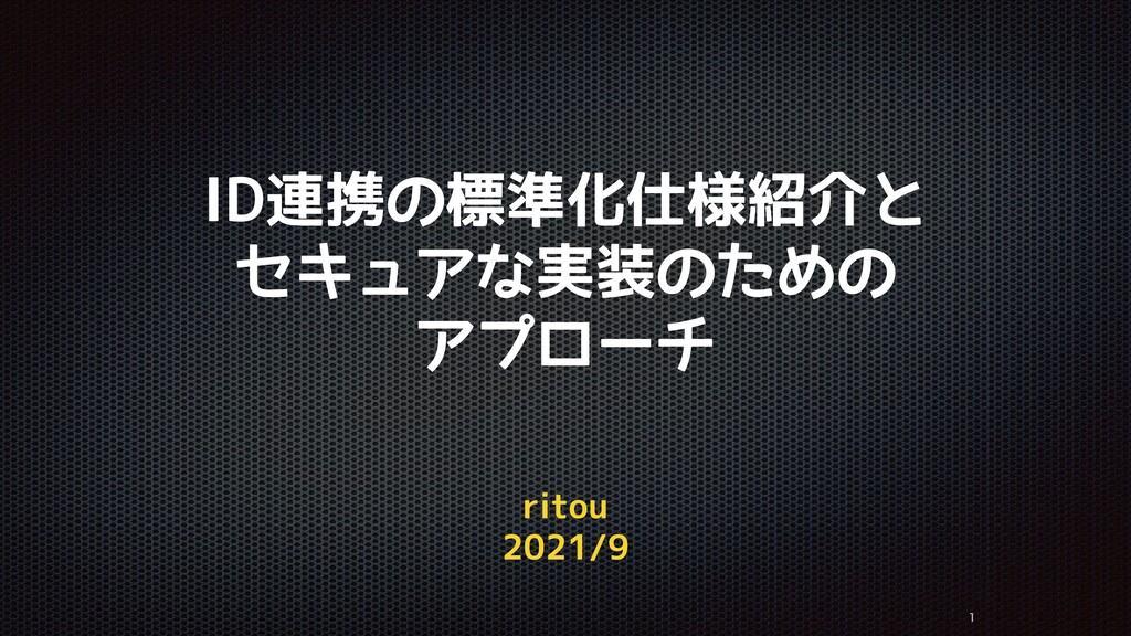 ID連携の標準化仕様紹介と セキュアな実装のための アプローチ ritou 2021/9