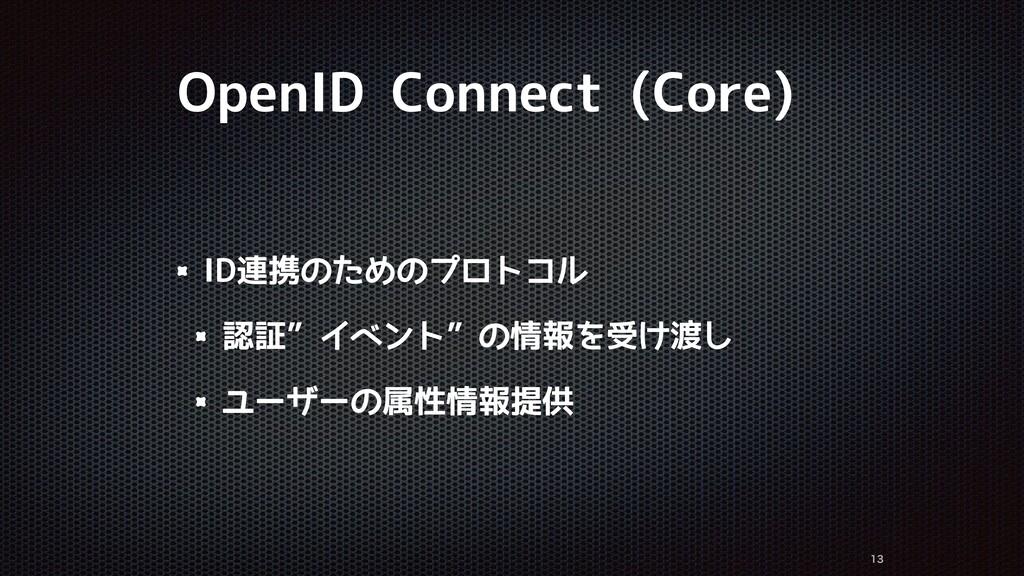 """OpenID Connect (Core) ID連携のためのプロトコル 認証""""イベント""""の情報..."""